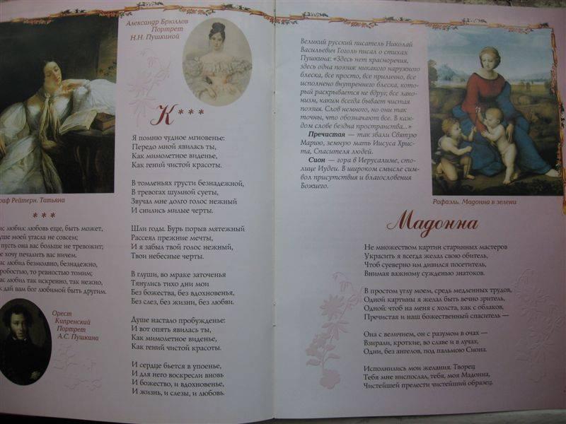Иллюстрация 1 из 3 для Я памятник себе воздвиг нерукотворный... - Александр Пушкин | Лабиринт - книги. Источник: Юта