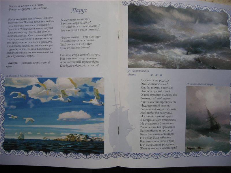 Иллюстрация 1 из 3 для Белеет парус одинокий... - Михаил Лермонтов   Лабиринт - книги. Источник: Юта