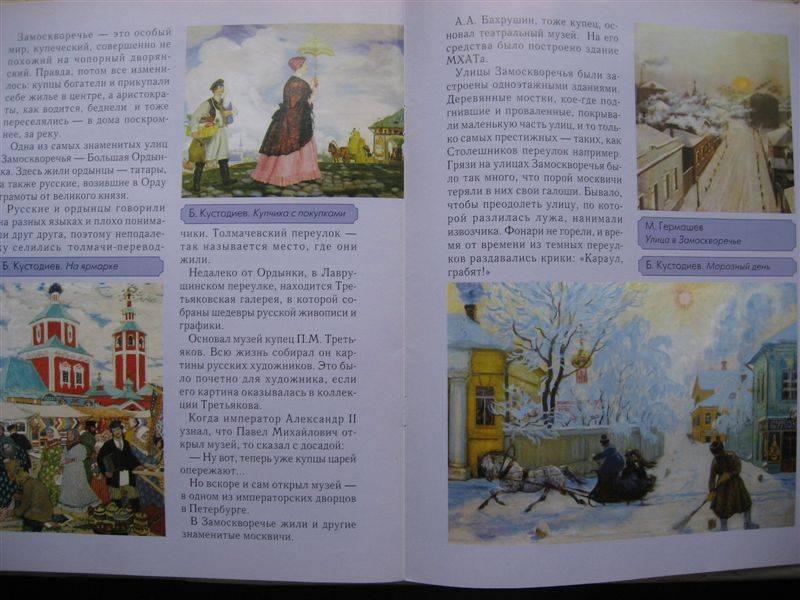 Иллюстрация 1 из 12 для Москва. Сердце России - Людмила Жукова | Лабиринт - книги. Источник: Юта