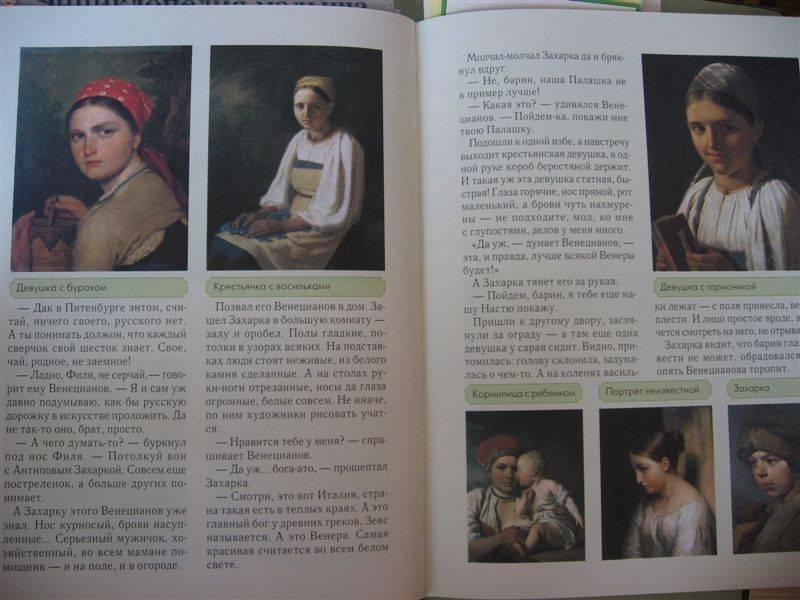Иллюстрация 1 из 3 для Венецианов - Галина Ветрова   Лабиринт - книги. Источник: Юта