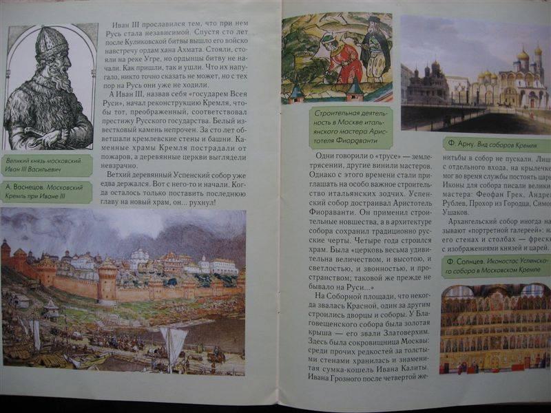Иллюстрация 1 из 4 для Московский Кремль - Людмила Жукова | Лабиринт - книги. Источник: Юта