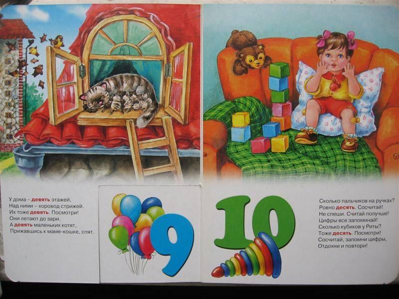 Иллюстрация 1 из 3 для Мы играем и считаем - Ирина Яворовская | Лабиринт - книги. Источник: Юта