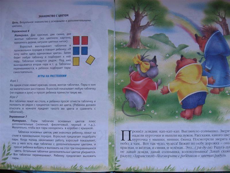 Иллюстрация 1 из 5 для Вижу, слышу, чувствую (2-4 года): Уроки Монтессори | Лабиринт - книги. Источник: Юта