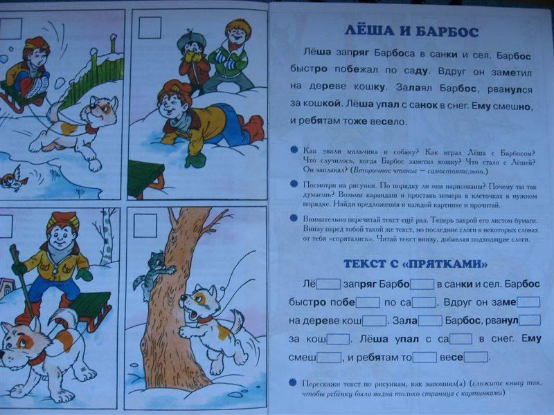 """Иллюстрация 1 из 3 для Тексты с """"прятками""""   Лабиринт - книги. Источник: Юта"""