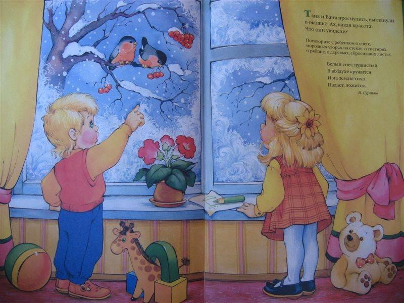 Иллюстрация 1 из 10 для Что мы делали зимой. Знакомство с окружающим. 2-4 года | Лабиринт - книги. Источник: Юта