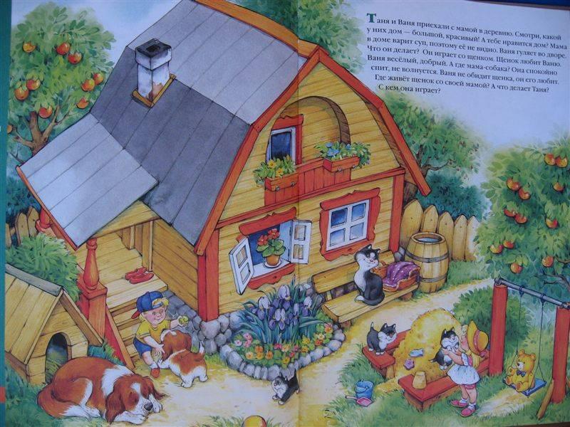 Иллюстрация 1 из 3 для Где мы были летом. Знакомство с окружающим. Для детей 2-4 лет | Лабиринт - книги. Источник: Юта