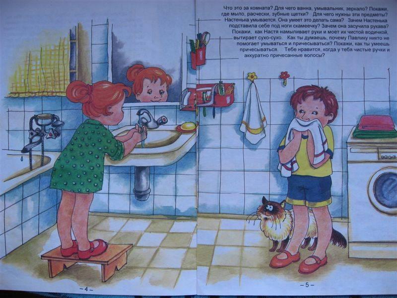 Иллюстрация 1 из 8 для Я сам! - Роза Юдина | Лабиринт - книги. Источник: Юта