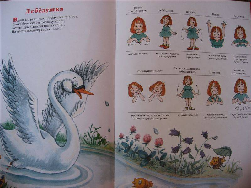 Иллюстрация 1 из 4 для Разговорчивые пальчики: Развитие мелкой моторики. Для детей 2-4 лет | Лабиринт - книги. Источник: Юта