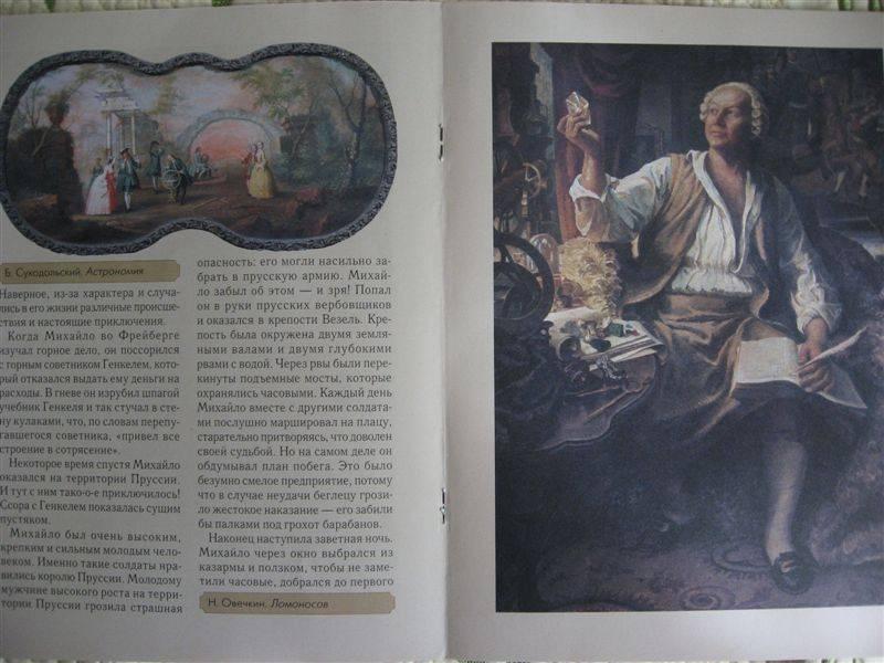 Иллюстрация 1 из 5 для Михаил Ломоносов - Валерий Роньшин | Лабиринт - книги. Источник: Юта