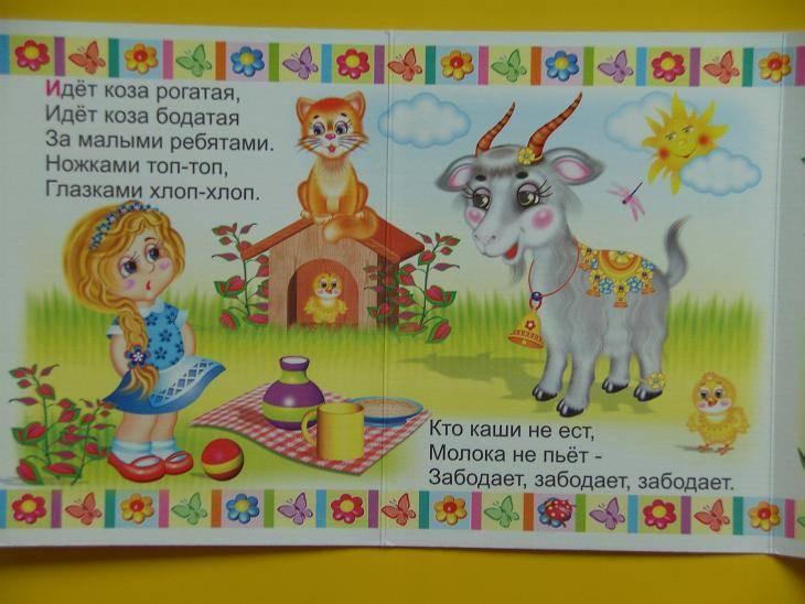 Иллюстрация 1 из 3 для Пушистики: Идет Коза рогатая/Раскладушки | Лабиринт - книги. Источник: мама малыша