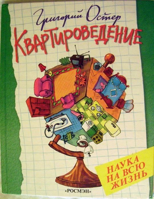 Иллюстрация 1 из 4 для Квартироведение - Григорий Остер | Лабиринт - книги. Источник: Солнышко