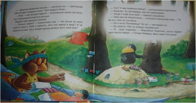 Иллюстрация 1 из 10 для  | Лабиринт - книги. Источник: Лана