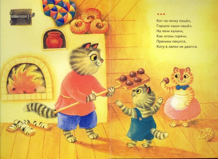 Иллюстрация 1 из 4 для Кошкин дом | Лабиринт - книги. Источник: Лана