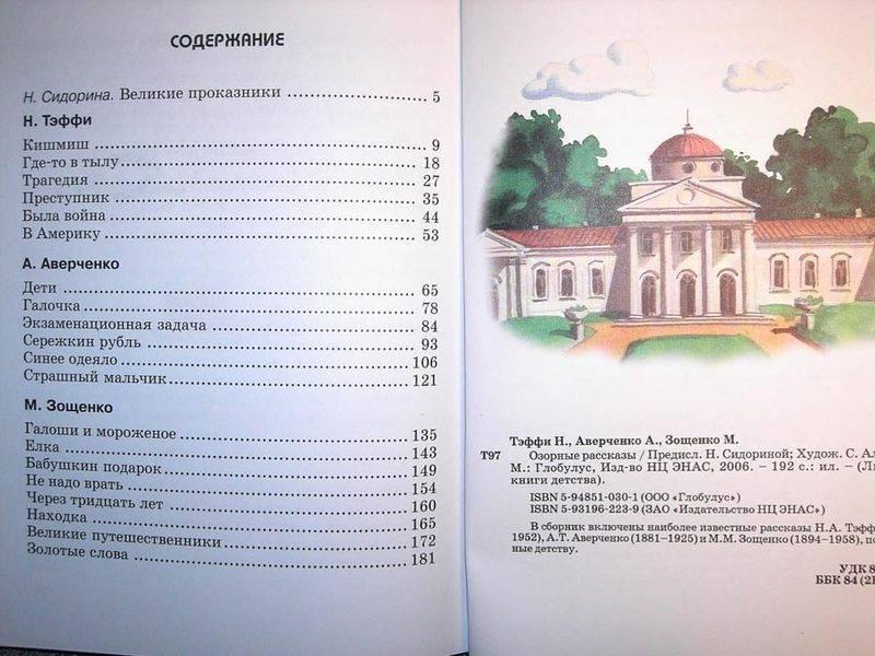 Иллюстрация 1 из 9 для Озорные рассказы - Аверченко, Зощенко | Лабиринт - книги. Источник: Лана