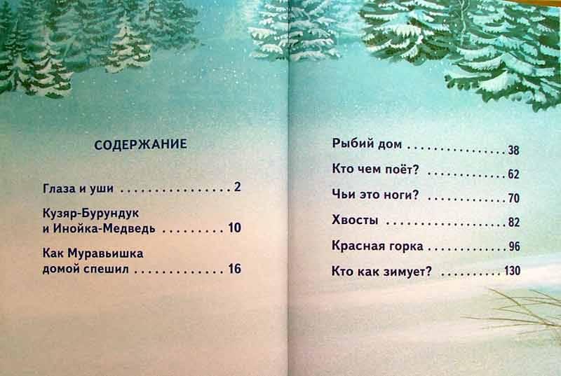 Иллюстрация 1 из 27 для Сказки о животных - Виталий Бианки | Лабиринт - книги. Источник: Лана
