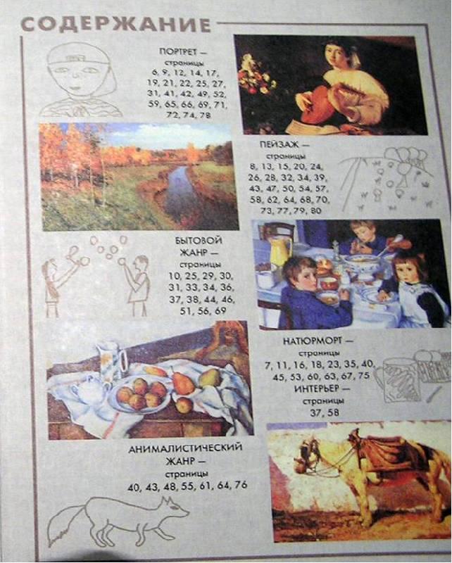 Иллюстрация 1 из 16 для Моя первая книга об искусстве. Для детей от 1-3 лет - Лена Данилова | Лабиринт - книги. Источник: Лана
