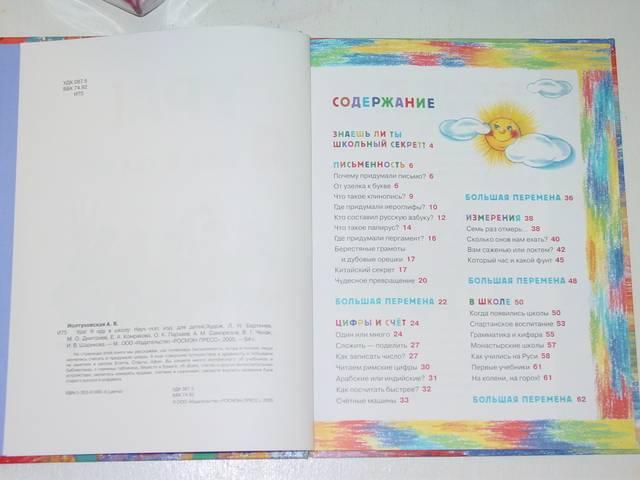 Иллюстрация 1 из 27 для Ура! Я иду в школу: Научно-популярное издание для детей - Алла Иолтуховская | Лабиринт - книги. Источник: Лана
