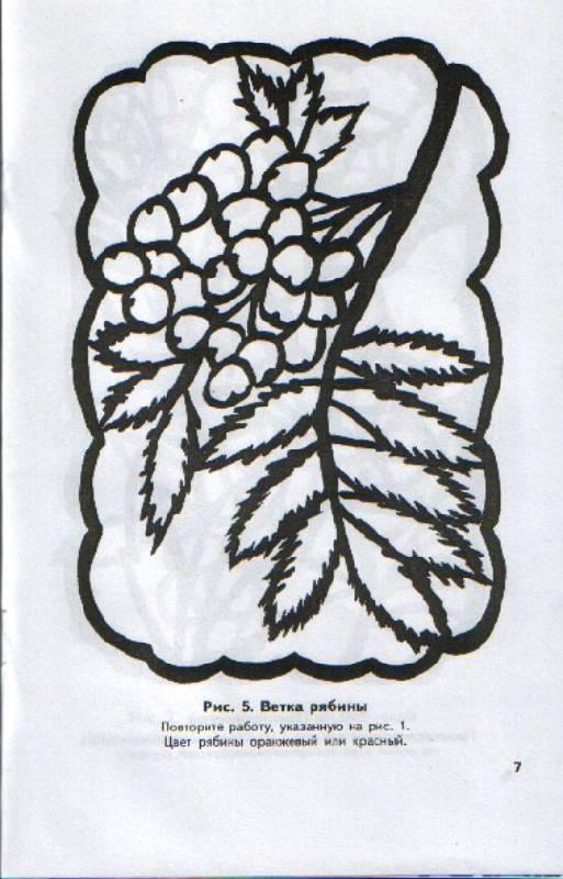 Иллюстрация 1 из 5 для Детский досуг: делаем витражи - Валентина Омельянюк | Лабиринт - книги. Источник: Лана