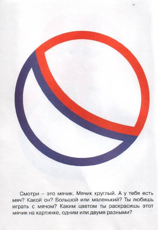 Иллюстрация 1 из 7 для Вышел месяц... | Лабиринт - книги. Источник: Лана