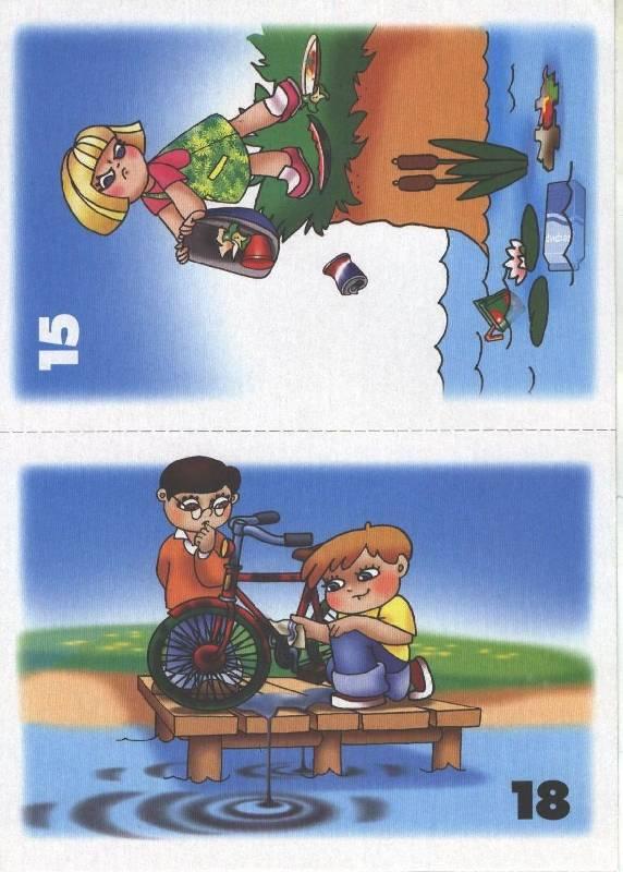 Иллюстрация 1 из 3 для Игра: Береги живое (часть 1: В городе, водоеме) | Лабиринт - книги. Источник: Лана