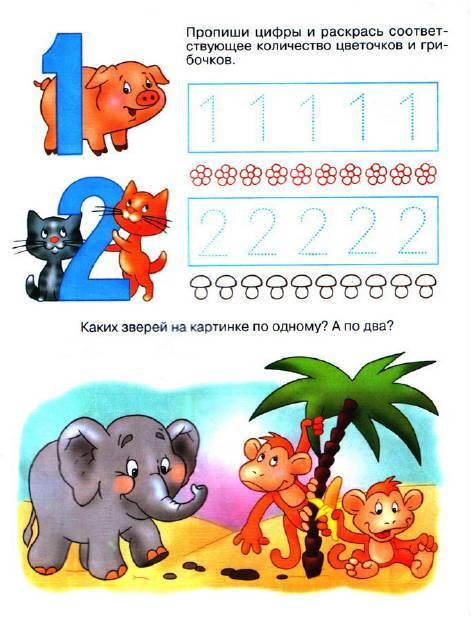 Иллюстрация 1 из 3 для Изучаем цифры. Рабочая тетрадь для детей 4-5 лет - Светлана Гаврина | Лабиринт - книги. Источник: Лана