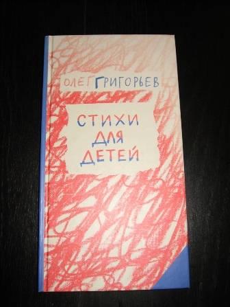 Иллюстрация 1 из 19 для Стихи для детей - Олег Григорьев   Лабиринт - книги. Источник: Тюрина  Алена