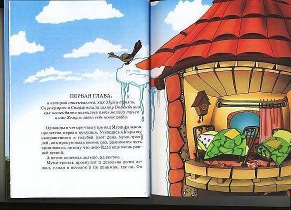 Иллюстрация 1 из 15 для Шляпа волшебника: Повесть-сказка - Туве Янссон | Лабиринт - книги. Источник: АленаТюрина