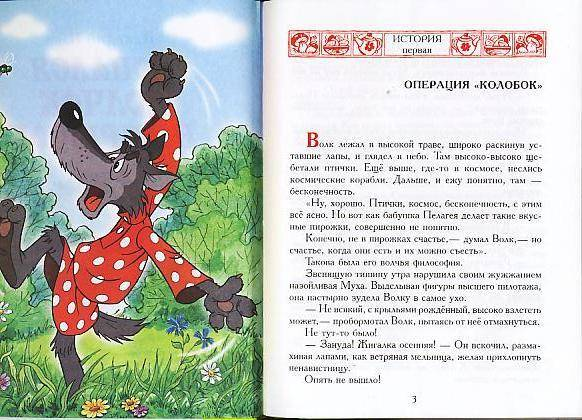 Иллюстрация 1 из 3 для Попался волчок на крючок - Аркадий Шер | Лабиринт - книги. Источник: Тюрина  Алена