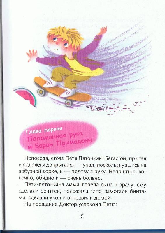 Иллюстрация 1 из 17 для 23 обиды Пети Пяточкина - Наталья Гузеева | Лабиринт - книги. Источник: Большая Берта