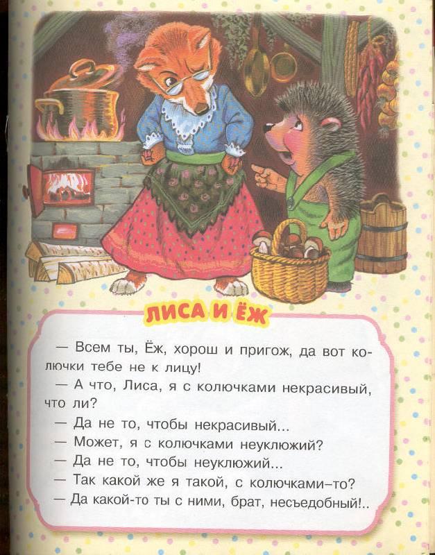 Иллюстрация 1 из 2 для Разговоры животных (Третья ступень) - Николай Сладков | Лабиринт - книги. Источник: Пчёлка Майя
