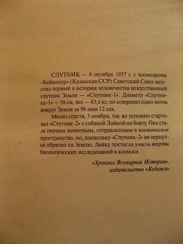Иллюстрация 1 из 3 для Мой любимый sputnik: Роман - Харуки Мураками | Лабиринт - книги. Источник: Krofa