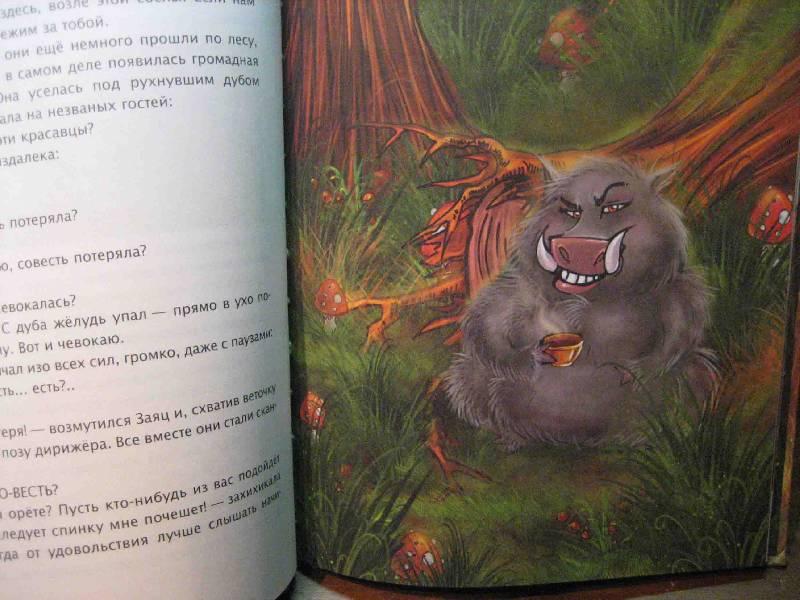 Иллюстрация 1 из 21 для Лесная песенка - Лев Устинов | Лабиринт - книги. Источник: Трухина Ирина