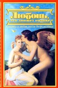 Иллюстрация 1 из 2 для Любовь, что движет солнце | Лабиринт - книги. Источник: *  Татьяна *