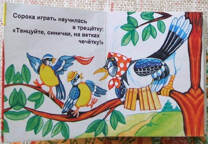 Иллюстрация 1 из 2 для Лесные артисты - В. Письмак | Лабиринт - книги. Источник: ashatan