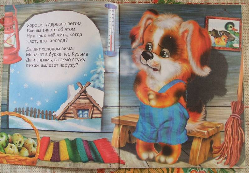 Иллюстрация 1 из 4 для Пес Кузьма не едет в город - Ирина Новикова | Лабиринт - книги. Источник: ashatan