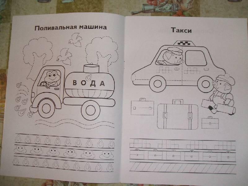 Иллюстрация 1 из 3 для Прописи: Машины - И. Попова   Лабиринт - книги. Источник: ashatan