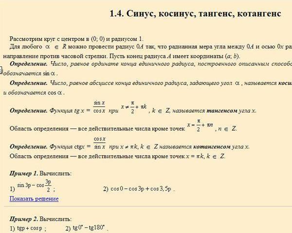 Иллюстрация 1 из 3 для Интерактивный курс подготовки к ЕГЭ. Математика (CDpc) | Лабиринт - книги. Источник: Юлия7