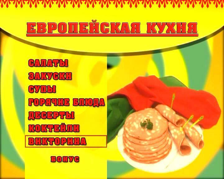 Иллюстрация 1 из 6 для Европейская кухня (DVDpc) | Лабиринт - софт. Источник: Юлия7