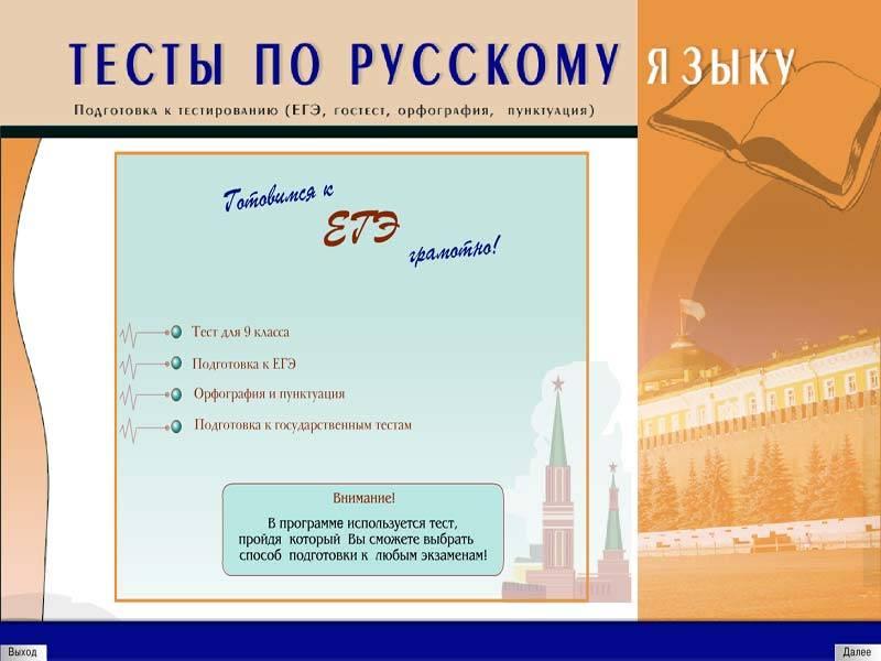Иллюстрация 1 из 3 для Тесты по русскому языку (CDpc)   Лабиринт - софт. Источник: Юлия7