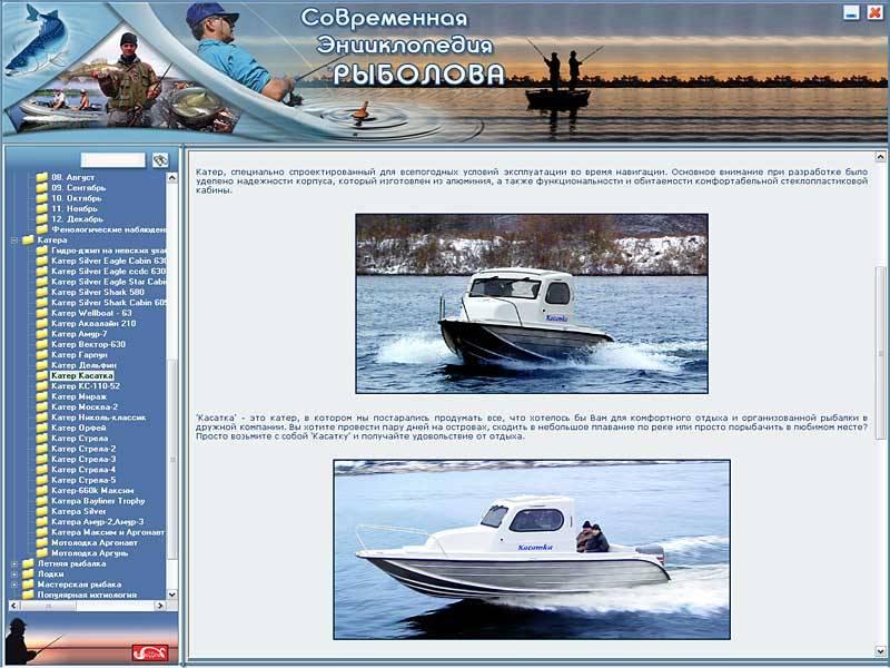 Иллюстрация 1 из 3 для Современная энциклопедия рыболова (CDpc) | Лабиринт - софт. Источник: Юлия7