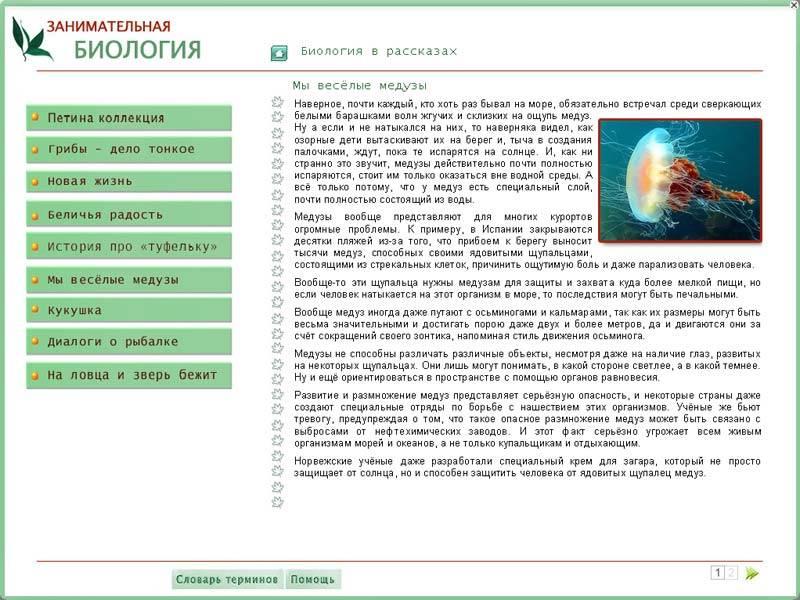 Иллюстрация 1 из 6 для Занимательная биология (CDpc) | Лабиринт - софт. Источник: Юлия7