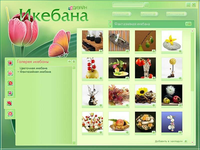 Иллюстрация 1 из 3 для Цветочный дизайн. Икебана (CDpc) | Лабиринт - софт. Источник: Юлия7