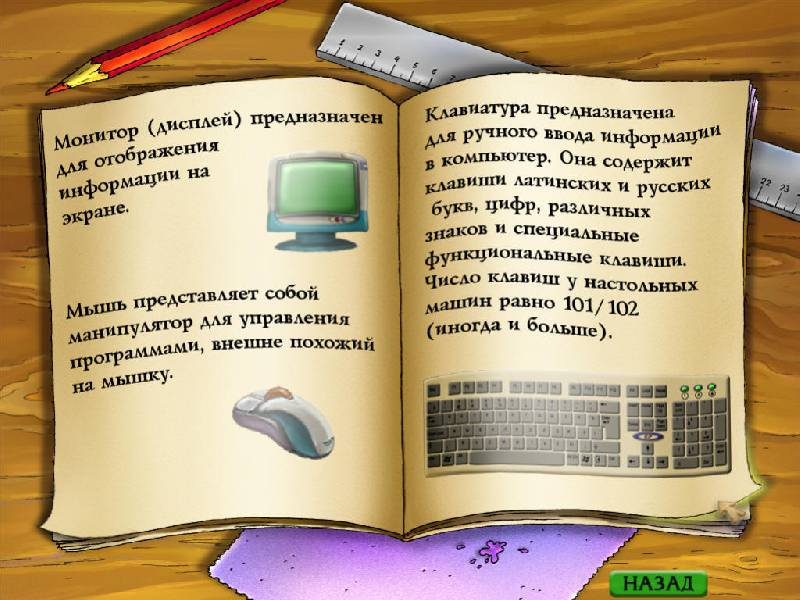 Иллюстрация 1 из 9 для Трое из Простоквашино. Информатика с Печкиным (CDpc) | Лабиринт - софт. Источник: Юлия7
