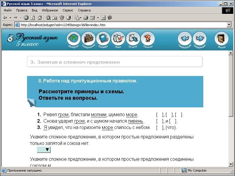 Иллюстрация 1 из 6 для Готовимся к ЕГЭ. Версия 2.0 Русский язык (CDpc) | Лабиринт - софт. Источник: Юлия7