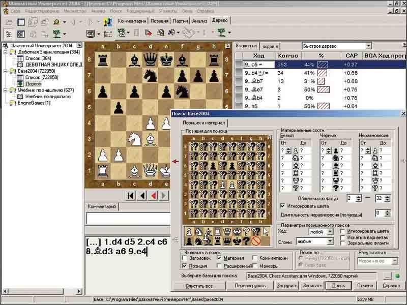 Иллюстрация 1 из 3 для Шахматный университет (CDpc) | Лабиринт - софт. Источник: Юлия7