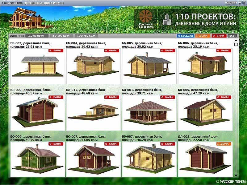 Иллюстрация 1 из 3 для 110 проектов. Деревянные дома и бани (CDpc)   Лабиринт - софт. Источник: Юлия7