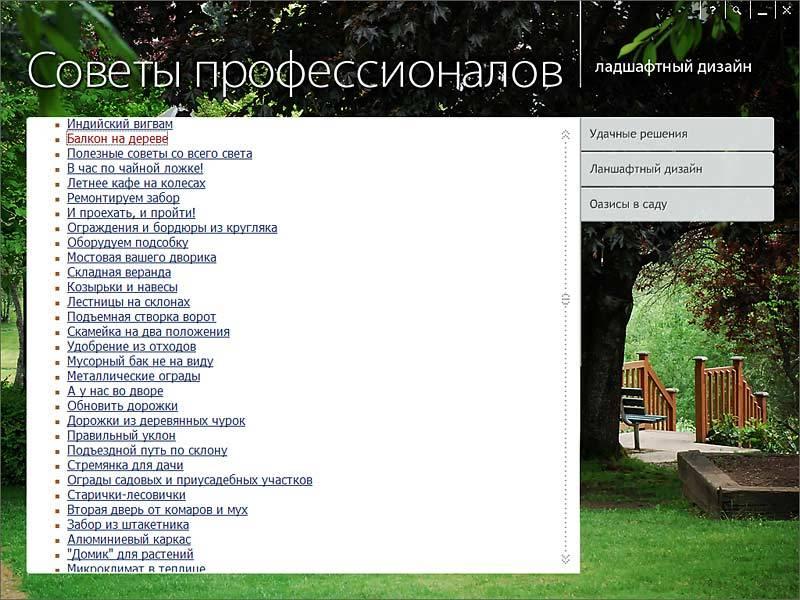 Иллюстрация 1 из 3 для Ландшафтный дизайн (DVDpc) | Лабиринт - софт. Источник: Юлия7