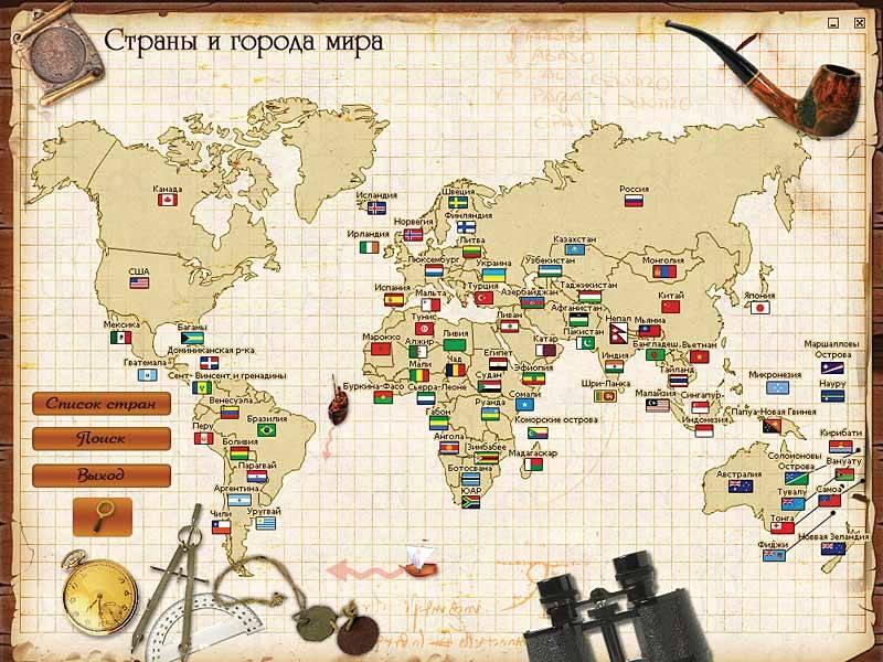 Иллюстрация 1 из 3 для Страны и города мира (CDpc) | Лабиринт - софт. Источник: Юлия7