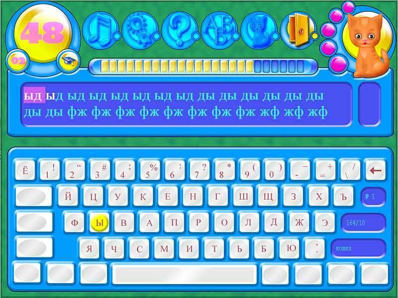 Иллюстрация 1 из 3 для Веселые пальчики. Клавиатурный тренажер | Лабиринт - софт. Источник: Юлия7