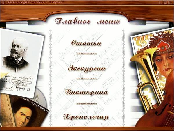 Иллюстрация 1 из 9 для Энциклопедия классической музыки (CDpc) | Лабиринт - софт. Источник: Юлия7